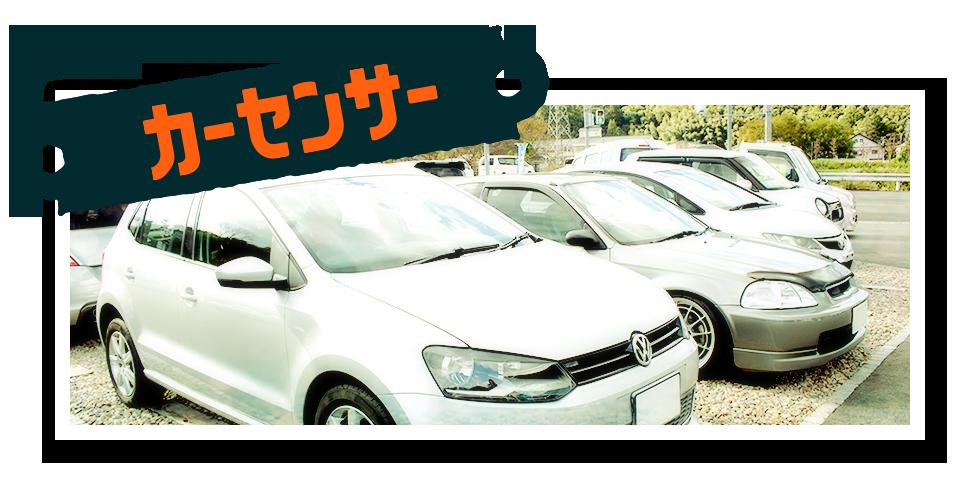 carsensor_banner